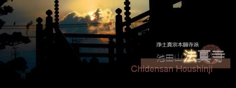 池田山 法真寺 » 和暦・年齢計算